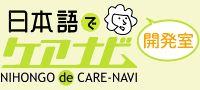日本語でケアナビ開発室 (Nihongo de Care-Navi) - Japanese-English / English-Japanese dictionary with useful expressions in nursing and caretaking scenes for supporting your Japanese Language learning.