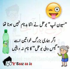 Good Jokes, Funny Jokes, Hilarious, Best Friend Quotes Funny, Best Quotes, Fun Quotes, Urdu Funny Poetry, Emotional Poetry, Deep Words