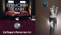 """Νέα Καλλιτεχνική Έκθεση της Ομάδας ΕΠΙΜΟΝΗ ΤΕΧΝΗ στη Θεσσαλονίκη με τίτλο """"PROKLISIS""""! Thessaloniki, Gallery, Artwork, Blog, Work Of Art, Roof Rack, Auguste Rodin Artwork, Artworks, Blogging"""
