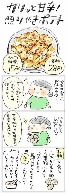 おつまみや副菜に、カリッと甘辛!照り焼きポテト。 : おひとりさまのあったか1ヶ月食費2万円生活