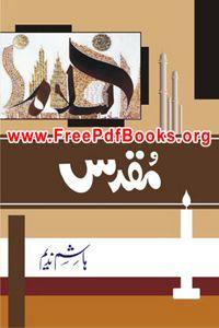 QAAF DOWNLOAD COMPLETE NOVEL KA FREE ISHQ PDF