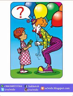 نشاط تعليمي: ماذا أسأل ؟ Toddler Learning Activities, Brain Activities, Preschool Activities, Speech Language Therapy, Speech And Language, Speech Therapy, Story Sequencing Pictures, Emotions Preschool, Subtraction Kindergarten