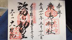 厳島神社 大聖院 御朱印 stamp