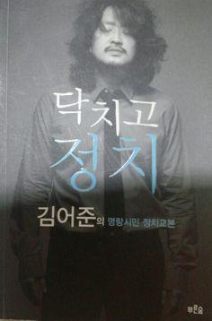 15.11.16 닥치고 정치 김어준