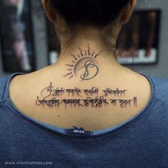 Maha Mrityuanjaya Mantra Tattoo by Allan Gois at Aliens Tattoo India. It is a piece of custom calligraphy specially designed for the client. Shiv tattoo,tattoos in Mumbai. Mantra Tattoo, Sanskrit Tattoo, Tattoo Fonts, Sanskrit Mantra, Neue Tattoos, Music Tattoos, Body Art Tattoos, Sleeve Tattoos, Yoga Tattoos