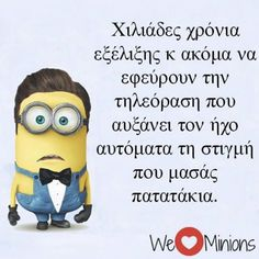 We Heart It Greek Quotes Minions ~ Greek Quotes Minions Images We Love Minions, Speak Quotes, Kai, Minions Images, Funny Greek Quotes, Funny Vid, Hilarious, Funny Thoughts, Great Words
