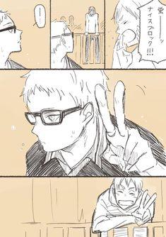 Tsukishima Kei & Tsukishima Akiteru | Haikyuu!! #manga 【月島兄弟】こういうの絶対来るって思ってる
