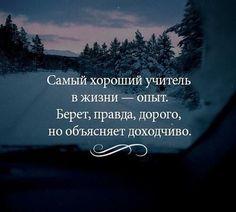 ...опыт