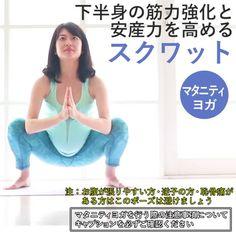 「股関節・骨盤」の記事一覧 | MY BODY MAKE(マイボディメイク) Health Trends, Pregnancy, Health Fitness, Exercise, Train, Workout, How To Make, Yoga Exercises, Ejercicio