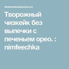 Творожный чизкейк без выпечки с печеньем орео. : nimfeechka