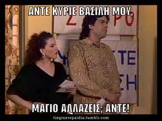 Laughing, Greece, Appreciation, Comedy, Humor, Baseball Cards, Memes, Heart, Funny