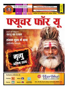 Future for you april 2015  this is a astrological magazine.wht contents astrology ,vastu ,palmistry,spirit,sanskar tarot,numerology, and astrological analysis of current afairs .......