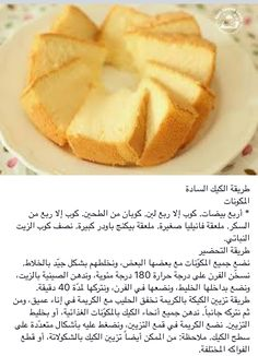 كيك سادة Sweets Recipes, Indian Food Recipes, Baking Recipes, My Recipes, Snack Recipes, Morrocan Food, Arabian Food, Arabic Dessert, Cooking Cake