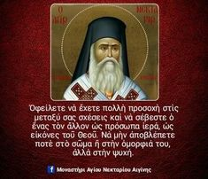 Orthodox Christianity, Believe, Lord, Names, Quotes, Quotations, Quote, Shut Up Quotes