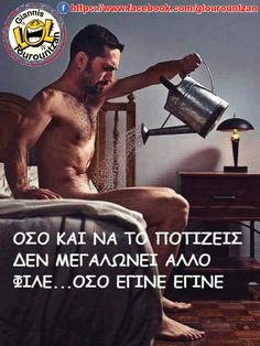 Greek Quotes, Mans World, Kai, Funny Pictures, Memes, Movie Posters, Fictional Characters, Sexy, Photos