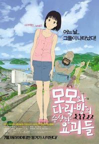 모모와 다락방의 수상한 요괴들 – Daum 영화
