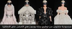 Sarah Burton best collection ever for McQueen at PFW AW 2012