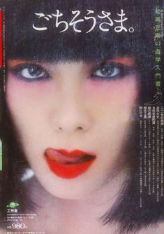 Yamaguchi, Twiggy Model, Face Paint Makeup, China Girl, Love Illustration, Japanese Models, Japan Art, Fashion Images, Color Photography
