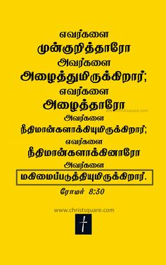 Tamil christian wallpaper, tamil bible verse wallpaper, tamil christian mobile wallpaper, www.christsquare.com