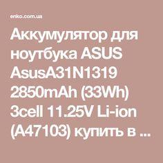 Аккумулятор для ноутбука ASUS AsusA31N1319 2850mAh (33Wh) 3cell 11.25V Li-ion (A47103)  ПРОВЕРИТЬ