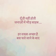 People Quotes, True Quotes, Book Quotes, Words Quotes, Funny Quotes, Poetry Hindi, Hindi Words, Deep Thoughts Love, Besties Quotes