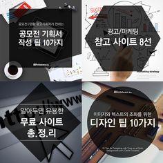 놓치면 반드시 후회할34가지 꿀정보 모음 유용한 사이트 / PPT 템플릿 / 디자인 꿀팁 / 아이디어 / 명언... Ppt Design, Graphic Design, Design Reference, Design Tutorials, Editorial Design, Infographic, Competition, Presentation, Typography
