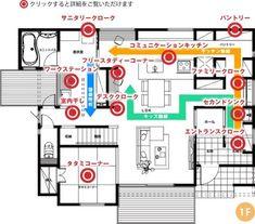 アルネットホームの注文住宅「トモラクの家」は、共働きをラクにする家。家事・収納・子育てを支援する機能を備え、「大変な毎日」を「充実した毎日」に変えていく。アルネットホームからこれからの時代にあった新しい暮らしの提案です。 My House Plans, Room Planning, Japanese House, House Layouts, Architectural Elements, Sustainable Design, Interior Design Living Room, Exterior Design, Interior Architecture