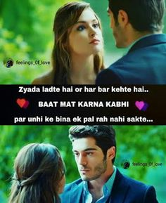 Zyada ladte hai or har baar kehte hai. Cute Love Quotes For Him, Love Message For Him, Real Love Quotes, Couples Quotes Love, Love Picture Quotes, Crazy Girl Quotes, Beautiful Love Quotes, Romantic Love Quotes, Romantic Pictures