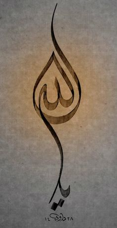 Ya Allah (O Allah) Calligraphy ? O Allah Originally found on: alyibnawi Arabic Calligraphy Art, Arabic Art, Calligraphy Alphabet, Foto Blog, Islamic Paintings, Islamic Wall Art, Turkish Art, Stencil, Doodles