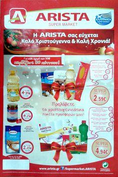ΟΙ ΔΙΑΝΟΜΕΣ ΕΝΤΥΠΩΝ ΣΥΝΕΧΙΖΟΝΤΑΙ !!! Πάντα γρήγορα & αποτελεσματικά !!! www.speedadvert.gr  Τα ARISTA super markets σας εύχονται Καλά Χριστούγεννα & Καλή Χρονιά !!! ΔΙΑΒΑΤΑ ΘΕΣΣΑΛΟΝΙΚΗΣ Οι προσφορές ισχύουν από 12/12/2014 - 5/1/2015