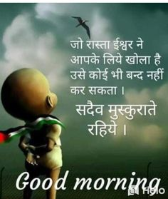 Good Morning Love Gif, Good Morning Flowers Pictures, Motivational Good Morning Quotes, Good Morning Motivation, Good Morning Friends Quotes, Good Night Love Images, Good Morning Beautiful Quotes, Hindi Good Morning Quotes, Good Morning Messages