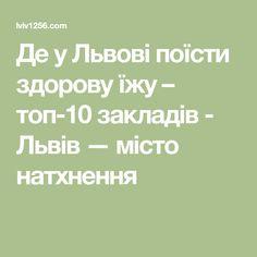 Де у Львові поїсти здорову їжу – топ-10 закладів - Львів — місто натхнення