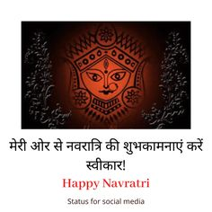 navratri wishes 2020 Best Chaitra Navratri Wishes, Images, SMS Happy Navratri Status, Happy Navratri Wishes, Navratri Wishes Images, Happy Navratri Images, Navratri Image Hd, Chaitra Navratri, Navratri Wallpaper, Let Us Pray, My Wish For You