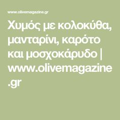 Χυμός με κολοκύθα, μανταρίνι, καρότο και μοσχοκάρυδο | www.olivemagazine.gr