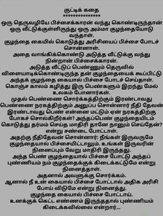 Short Funny Stories, Short Stories For Kids, Comedy Stories, Moral Stories, General Knowledge Facts, Knowledge Quotes, Motivational Stories In Tamil, Tamil Stories, Tamil Love Quotes