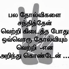 388 Best Tamil pazhamozhigal images in 2018 | Quotes, Life