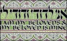 Hebrew calligraphy. Ani l'dodi dodi li. I am my beloved's and my beloved is mine. Song of Songs.