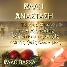 Orthodox Easter, Greek Easter, Greek Quotes, Holidays And Events, Christmas Cards, Wisdom, Faith, Sayings, Artemis