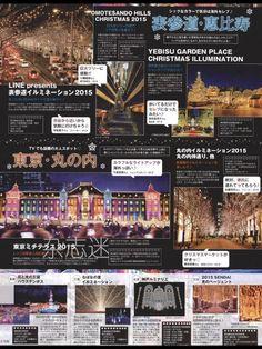 Iluminação de Natal em Tokyo/2015 02/02