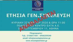 Το Δ.Σ. της Ένωσης Επτανησίων Ελλάδας, αναστέλλει την προγραμματισμένη ετήσια Γ.Σ. των μελών/εταίρων της, εναρμονιζόμενη με τις οδηγίες του Υπουργείου Υγείας και του Εθνικού Οργανισμού Δημόσιας Υγείας (ΕΟΔΥ), αλλάκαι με τα έκτακτα μέτρα πρόληψης και προστασίας, για τον περιορισμό διασποράς του κορω...