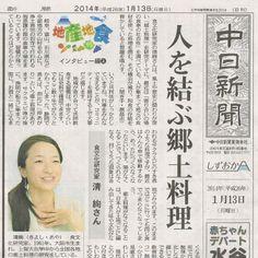 中日新聞 2014/01/13