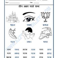 Worksheets of Hindi Practice sheet-Hindi-Language Alphabet Writing Worksheets, Worksheets For Class 1, Lkg Worksheets, Hindi Worksheets, English Worksheets For Kids, Free Kindergarten Worksheets, Grammar Worksheets, Printable Worksheets, Preschool Activities