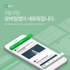 9월 8일, 모바일앱이 새로워집니다. : 네이버 블로그 Leaflet Design, Ui Design, Layout Design, Ui Portfolio, Pop Up Banner, Android Design, Web Mockup, Promotional Design, Ui Web