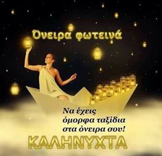 Good Night Greetings, Greek Quotes, Sweet Dreams, Good Morning, Wish, Messages, Beautiful, Buen Dia, Bonjour