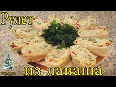 Рулет из лаваша с сыром Холодные закуски на праздничный стол - YouTube