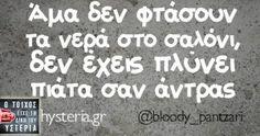 Άμα δεν φτάσουν τα νερά στο σαλόνι Funny Images, Funny Photos, Funny Greek Quotes, Jokes, Humor, Math Equations, Statues, Minions, Laughing