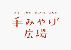 satorumorone:  手みやげ広場/ロゴ、フライヤーIllustration: Sakiko Sudo>手みやげ広場