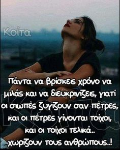 Smart Quotes, Clever Quotes, Best Quotes, The Words, Greek Words, Woman Quotes, Life Quotes, Kai, Greek Quotes