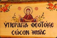 Quotes To Live By, Life Quotes, Prayer And Fasting, Religion Quotes, Orthodox Icons, Greek Quotes, Mother Mary, Life Advice, Holiday Parties