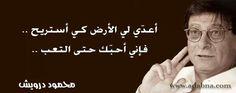 محمود درويش : فإني أحبك حتى التعب